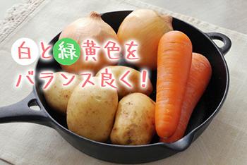セラミド入り野菜